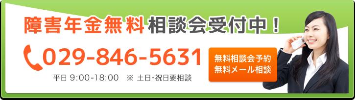 障害年金無料相談会受付中! 029-846-5631