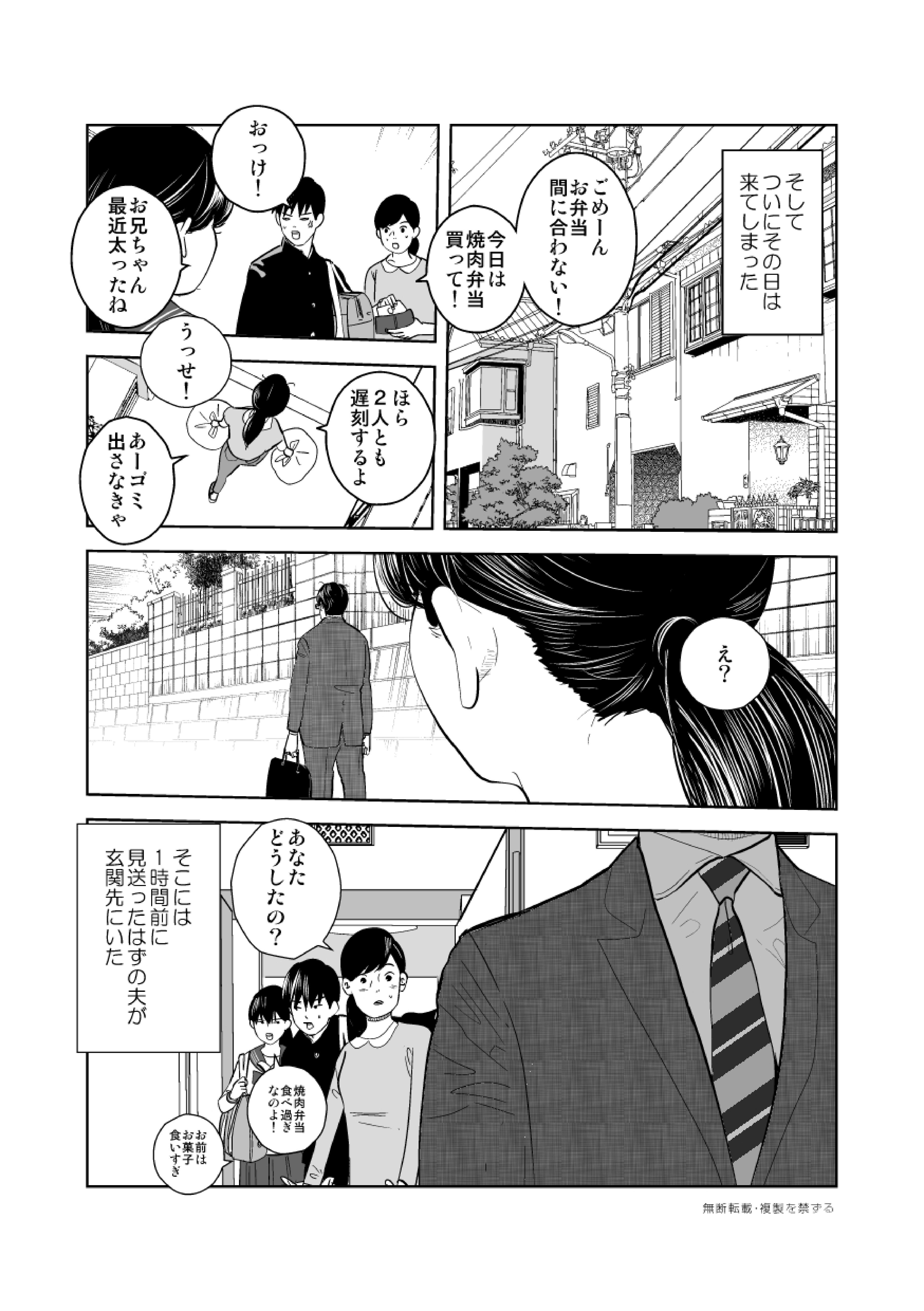 page-8-001