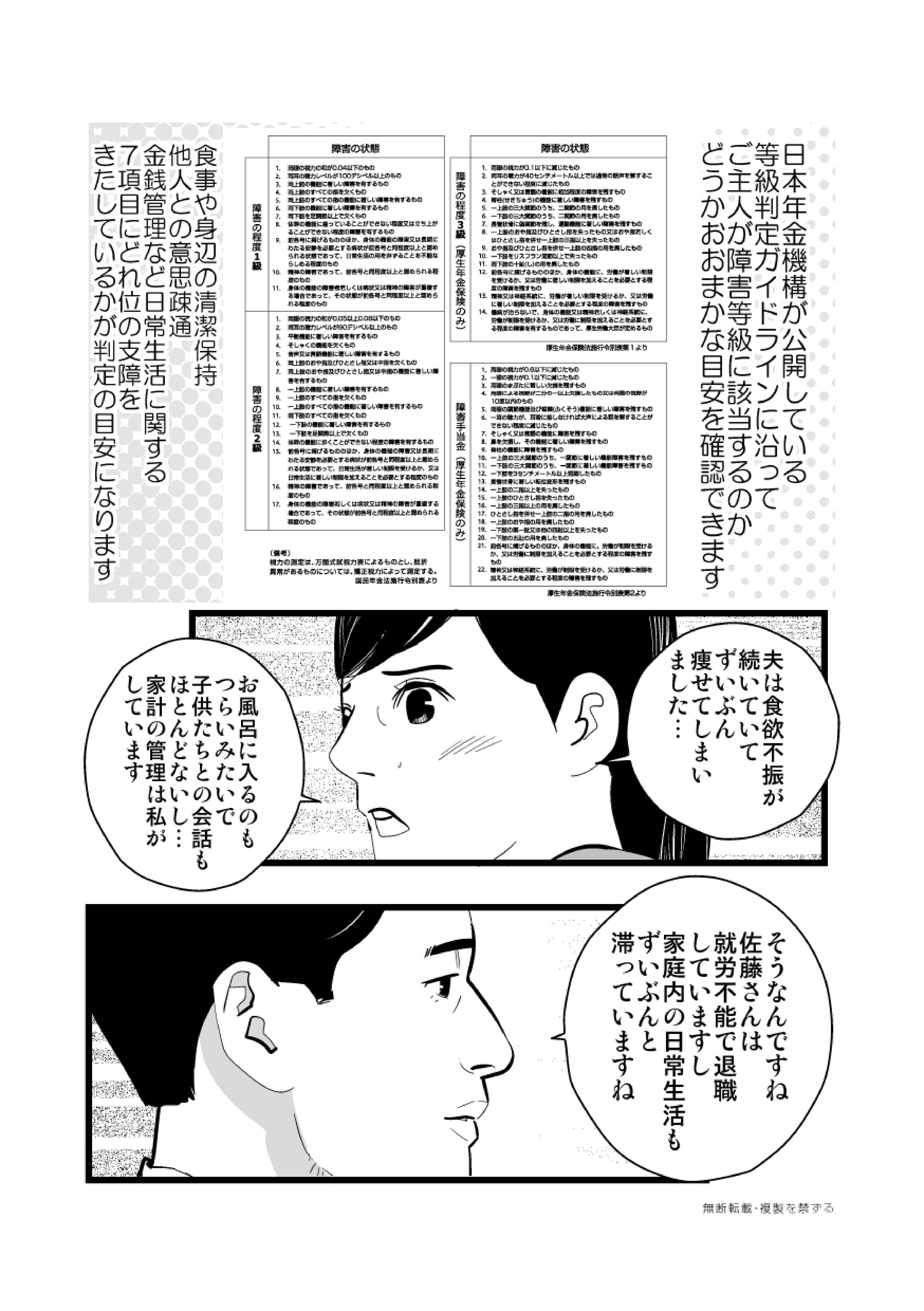 page-18-001